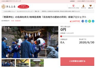 【さとふる】岩手県宮古市の文化財「黒森神社」修復プロジェクトが開始に!