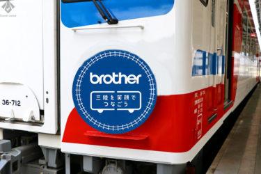 【三陸鉄道】ブラザー工業とコラボ、車内で笑顔写真の掲示を開始!