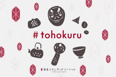 #tohokuru あなたのおうちに東北が来る「トホクル」。4月27日予約受付開始!