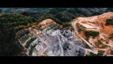 【制作実績】「崎山砕石工場PV」陸中建設株式会社 様