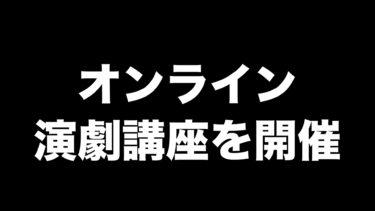 【制作実績】宮古市民文化会館 様 「ゼロからはじめる中高生のための演劇クラス」動画広告